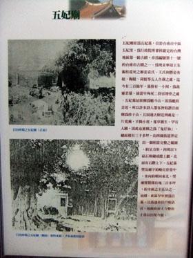 五妃廟09