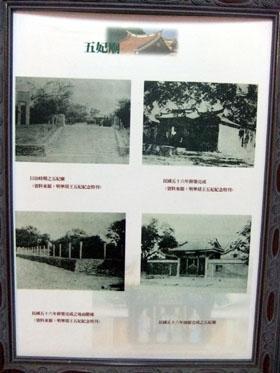 五妃廟10