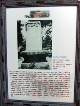 五妃廟11