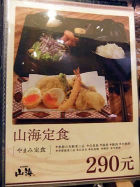 0323 阪急 山海天婦羅02