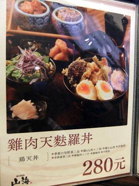 0323 阪急 山海天婦羅03