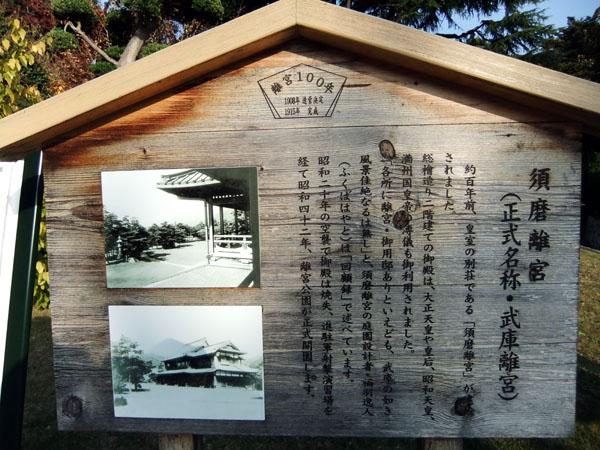 須磨離宮公園04