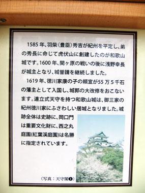 和歌山城04