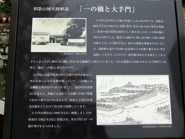 和歌山城06