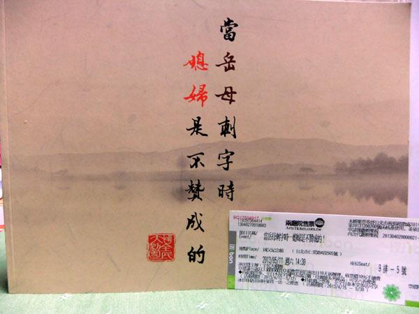0511 舞台劇02