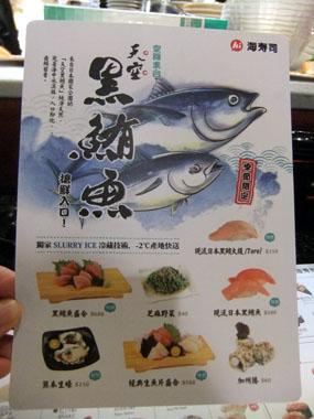 0511 海壽司23