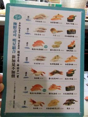 0511 海壽司24