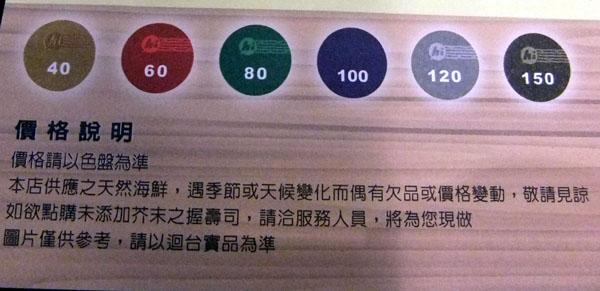 0511 海壽司25