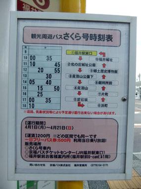 福井交通04
