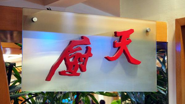 1215 天廚菜館01.JPG