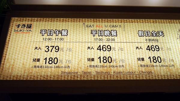 0129 壽喜燒02.JPG