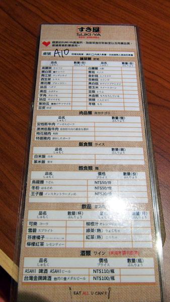 0129 壽喜燒05.JPG