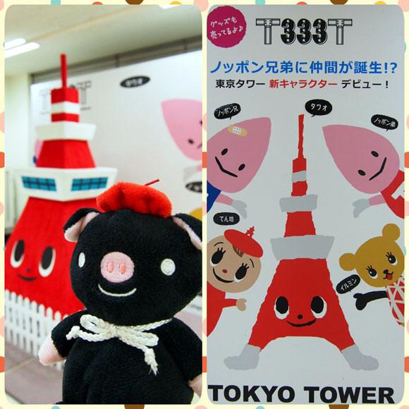 0206 東京鐵塔13.JPG