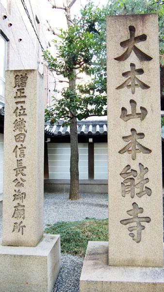 1231 本能寺01.JPG