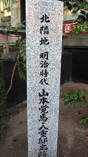 1231 山本覺馬01