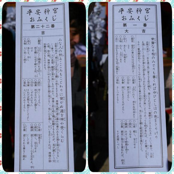 0103 平安神宮06.JPG