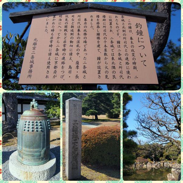 0103 二条城庭園04.JPG