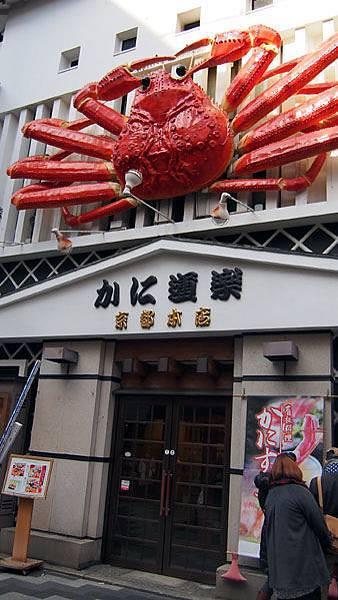0103 螃蟹道樂01.JPG