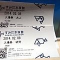 0208 水族館01.JPG