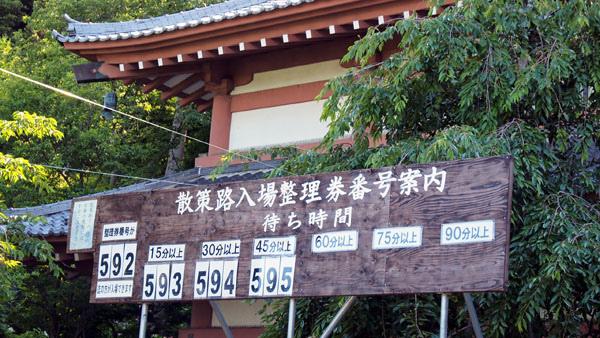 0613 長谷寺18.JPG