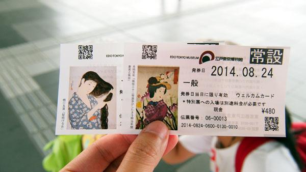 0824 江戶東京博物館02.JPG