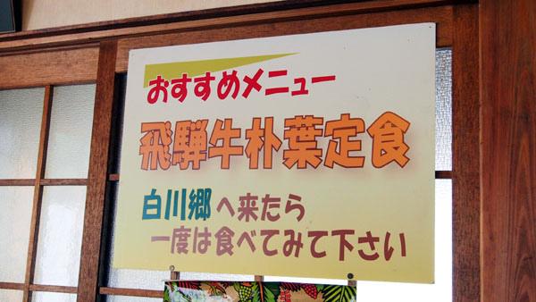 1010 白川鄉午餐02.JPG