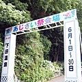 0614 下田公園05.JPG