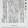 0614 下田公園18.JPG