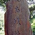 0614 下田公園25.JPG