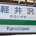 0615 輕井澤02.JPG