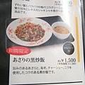 0616 東京炒飯02.JPG