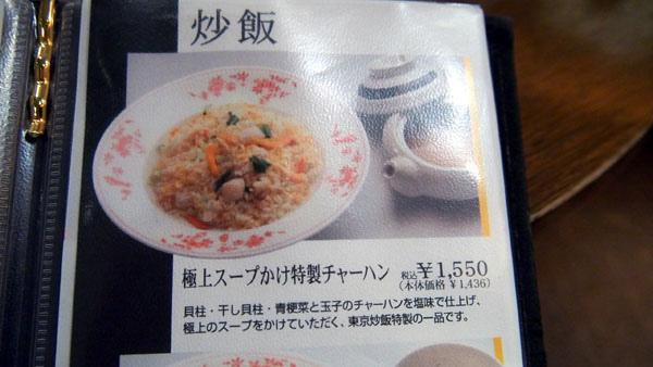 0616 東京炒飯03.JPG