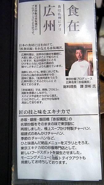 0616 東京炒飯10.JPG