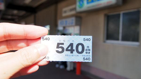 1011 蘆原溫泉09.JPG