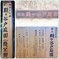 殿ヶ谷戶庭園01.JPG