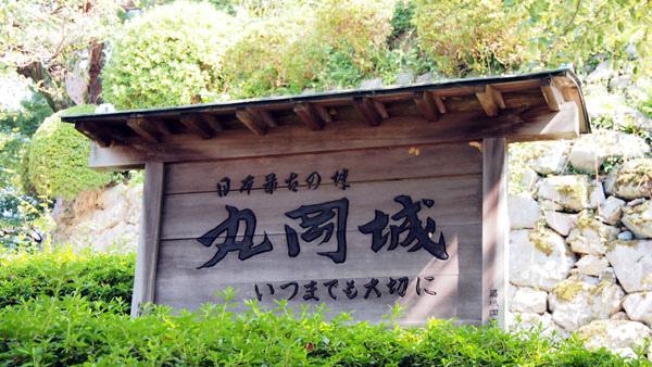 1011 丸岡城04.JPG