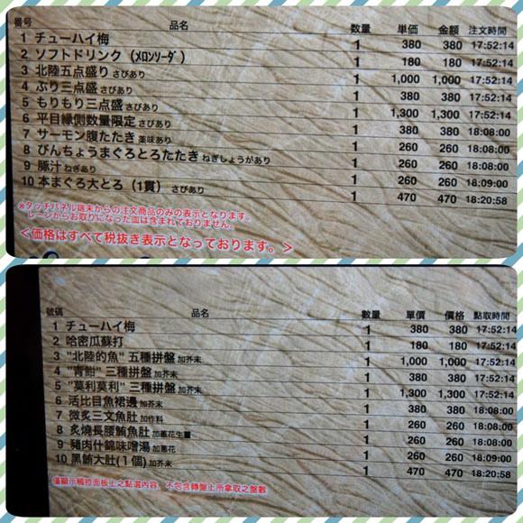 1011 壽司15.JPG