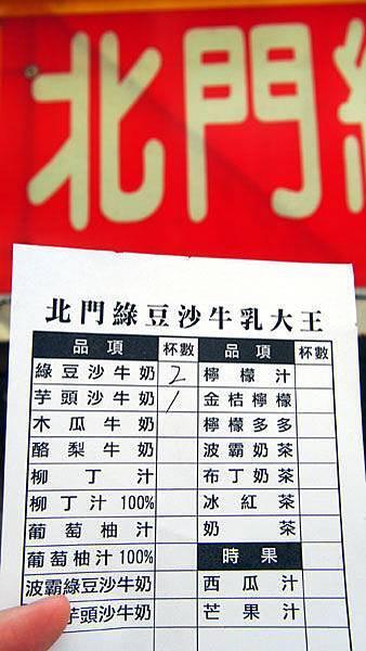 0402 小吃02.JPG
