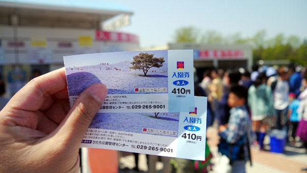 0502 茨城日立海濱公園07.JPG