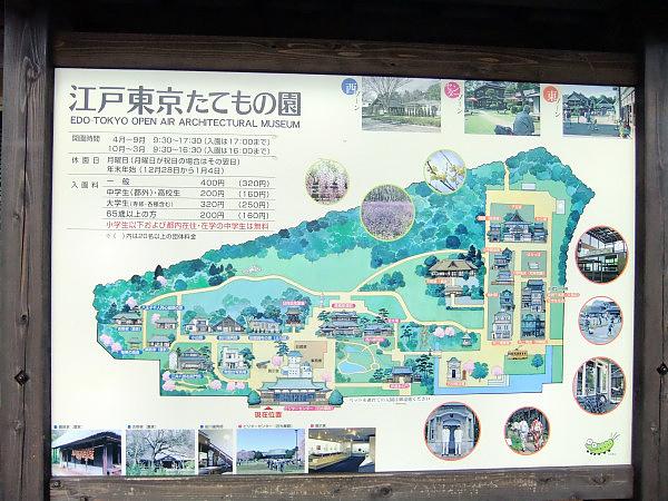 1120-江戸東京たてもの園01.JPG