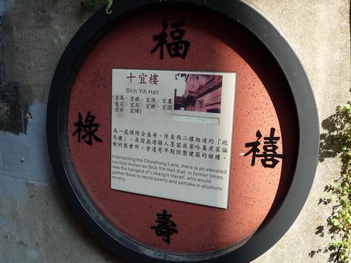 十宜樓-2.JPG