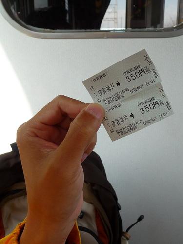 前往伊賀上野01.jpg