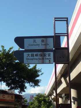 0712-保安宮01.jpg