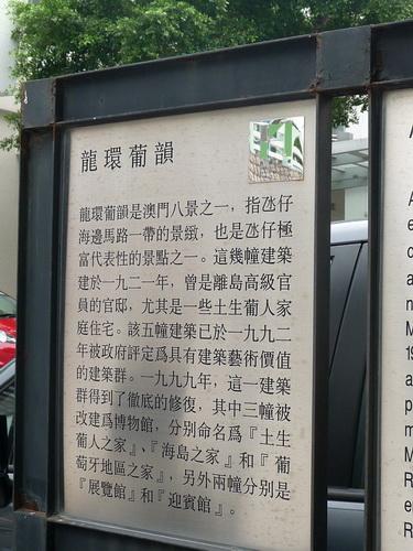 1011-龍環葡韻01.jpg