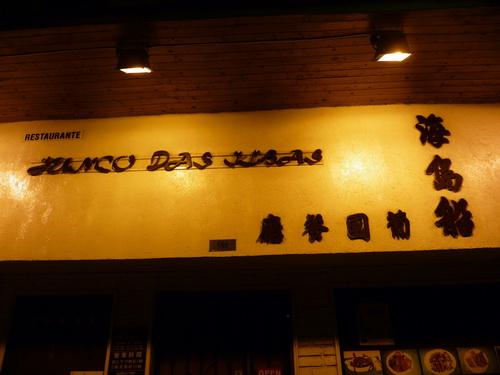 1011-晚餐葡國菜01.JPG