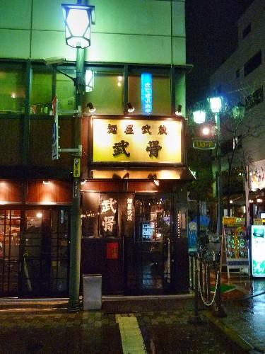 0211-晚餐麵屋武藏01.JPG
