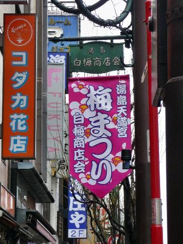 0212-前往湯島天滿宮01.JPG