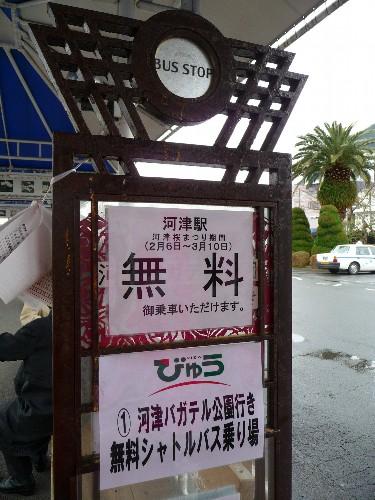 0213-回到河津站準備前往午餐地點05.JPG