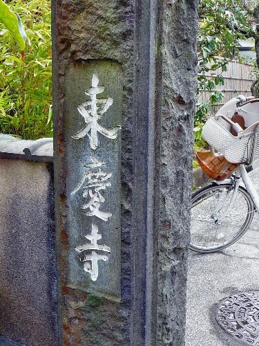0214-東慶寺01.JPG