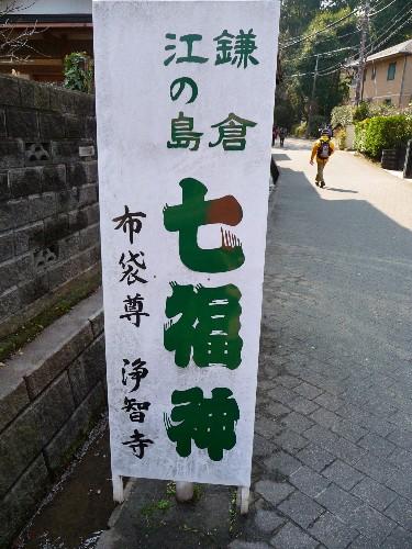 0214-淨智寺01.JPG